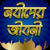 সকল নবীগণের জীবনী - Stories Of The Prophets Android APK Download Free By Bangla Islamic Apps Zone