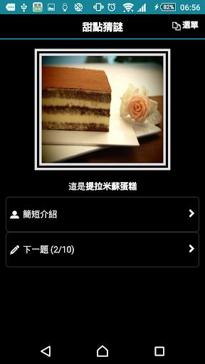 u751cu9edeu731cu8b0e  screenshots 6