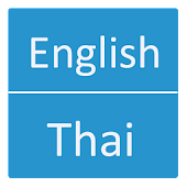 English To Thai Dictionary