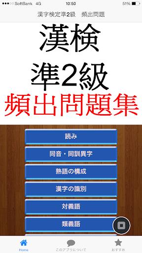 漢字検定準2級 頻出問題