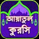 আয়াতুল কুরসি বাংলা - Ayayul kursi bangla mp3 audio for PC-Windows 7,8,10 and Mac