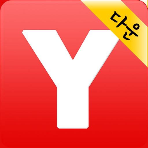 예스파일 - 안드로이드 다운로드 전용앱