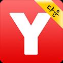 예스파일 - 안드로이드 다운로드 전용앱 icon