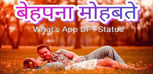 बेपनाह मोहबत्ते- Hindi Status,Shayari,DP,Jokes app - Apps on Google Play