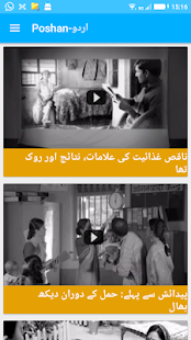 Poshan Urdu HealthPhone- screenshot thumbnail