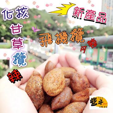 化核甘草欖(辣味)(3包起計)