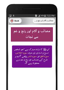 Ayat e Shifa – Quran Sy Ilaj in Urdu for PC / Windows 7, 8