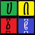 Amharic Sliding Puzzle