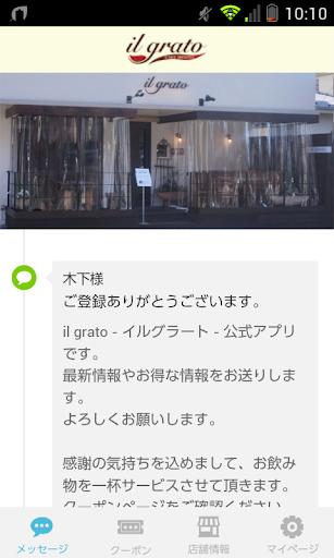 玩免費生活APP|下載il grato -イルグラート- 公式アプリ app不用錢|硬是要APP