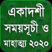 একাদশী সময়সূচী - Ekadashi 2020