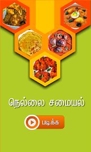 nellai samayal tamil - náhled