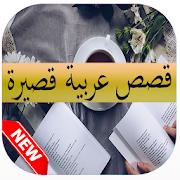 قصص عربية قصيرة