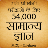 54,000+ Important GK Question In Hindi - Offline
