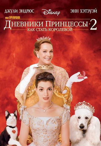 Дневники принцессы 2: Как стать королевой – Filmi v storitvi ...
