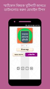 মোবাইল টিপস Android Phone Tips - náhled