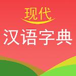 现代汉语字典 1.4