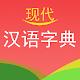 现代汉语字典 apk