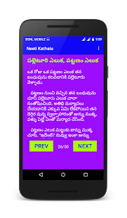 Neeti Kathalu - náhled