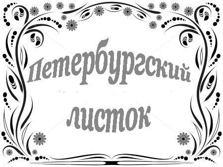 ПЕТЕРБУРГСКИЙ ЛИСТОК. 25 августа 2014 года. - Историк ...