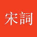 宋詞三百首 - 宋詞賞析、註釋、譯文、作者介紹 icon