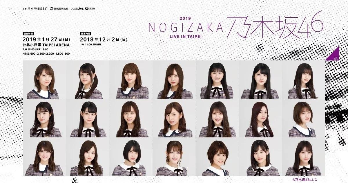 [迷迷演唱會] 日本女子天團 乃木坂46  台北首演 「NOGIZAKA46 Live in Taipei 2019」