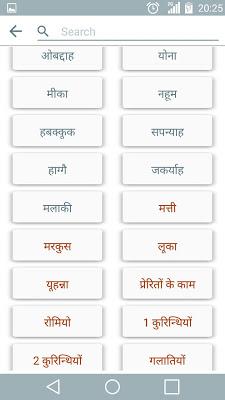 Hindi Bible. - screenshot