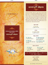 Photo: Invitation Card for MKCL's 10th Anniversary Function on August 20, 2011 at Nehru Centre, Worli, Mumbai (ENTRY BY INVITATION ONLY)