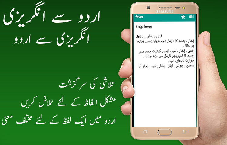 Download English Urdu Dictionary APK latest version App by