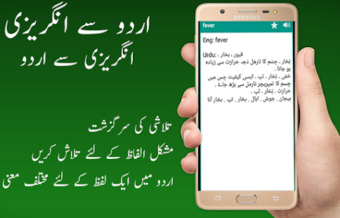 English urdu dictionary apps on google play screenshot image solutioingenieria Images