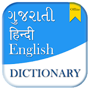 English to gujarati dictionary apps on google play english to gujarati dictionary ccuart Gallery