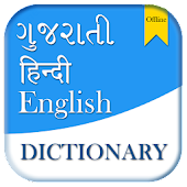 English to Gujarati Dictionary
