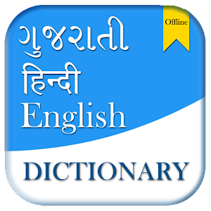 English to gujarati dictionary android apps on google play cover art stopboris Image collections