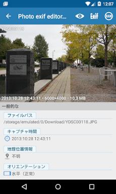Photo Exif Editor Proのおすすめ画像5