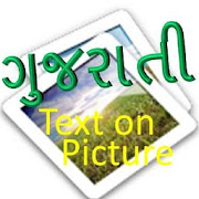 gujarati text on picture