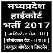 MP HighCourt Bharti 2017