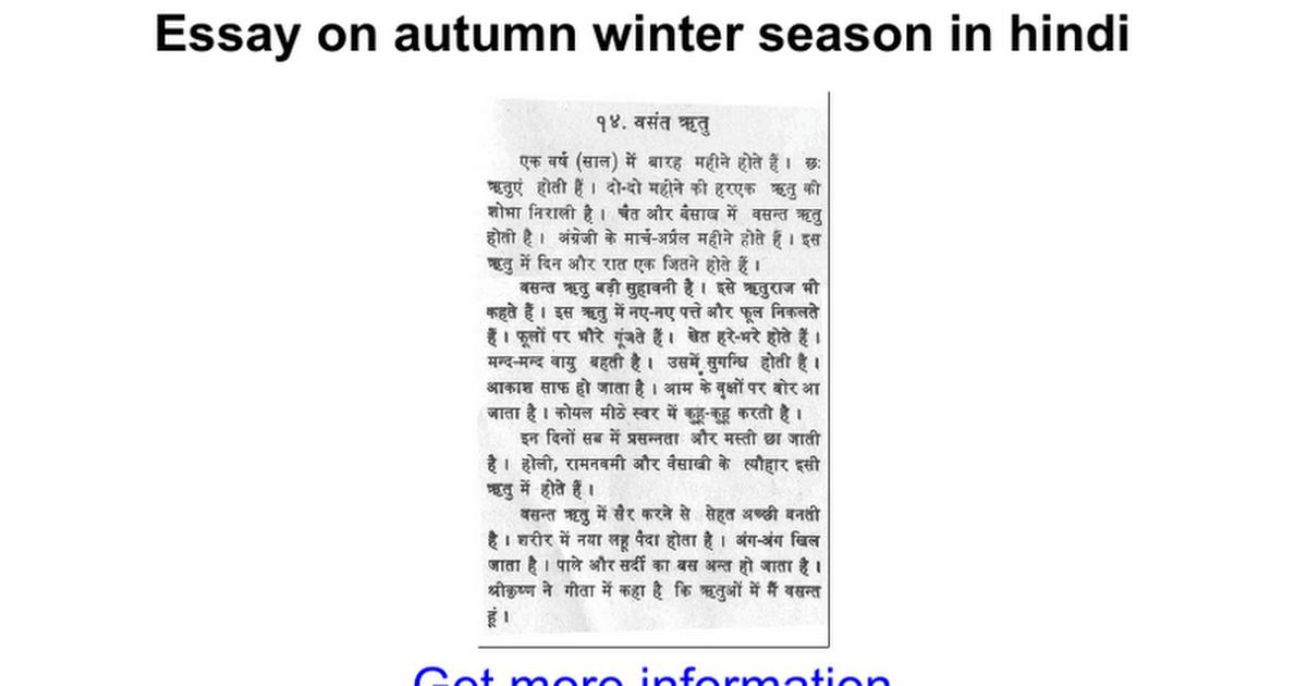 essay on my favourite season in marathi
