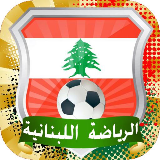 أخبار المنتخب والدوري اللبناني