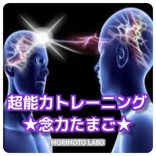 超能力トレーニング★念力たまご★