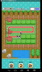 Lawnmower Puzzle!- screenshot thumbnail