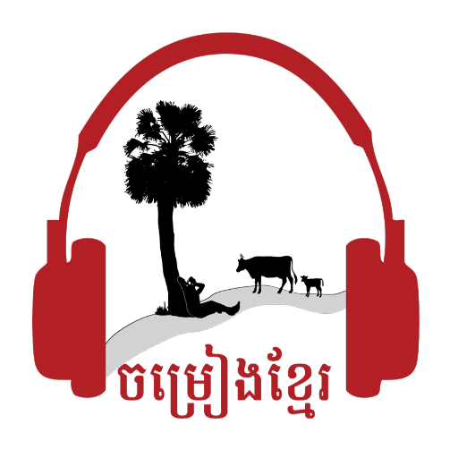 All Khmer Music