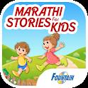Marathi Stories for Kids icon