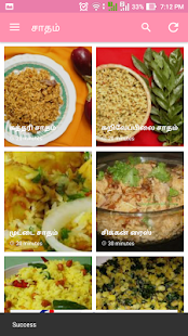 Variety Rice Recipes in Tamil - náhled