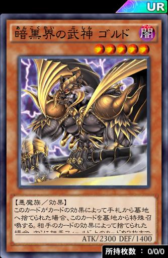 暗黒界の武神ゴルド