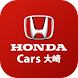Honda Cars大崎 - Androidアプリ