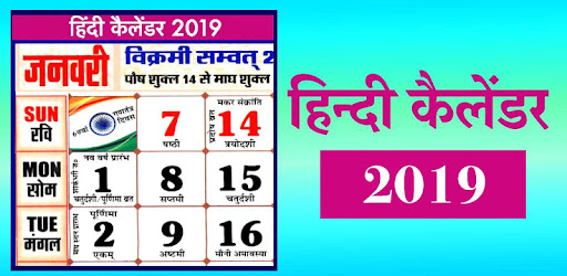 Hindi Calendar 2019 Apps On Google Play