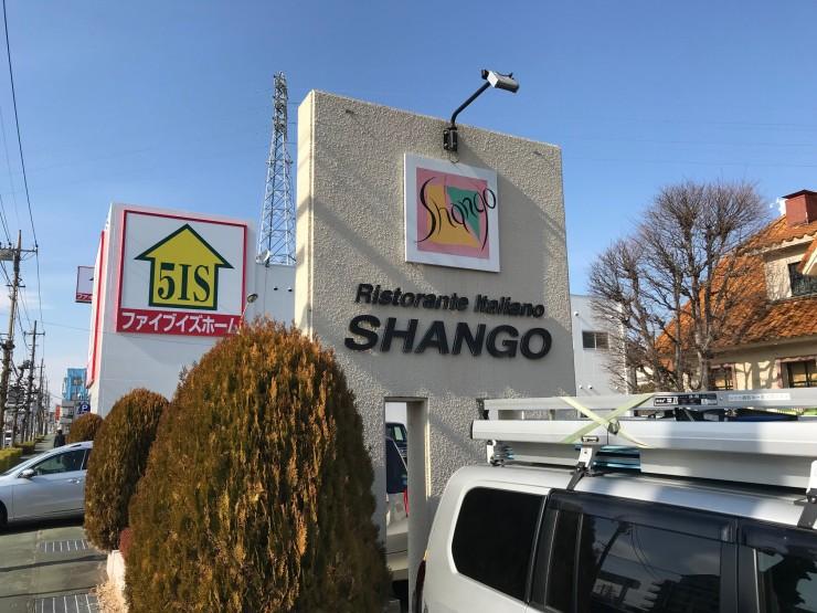 パスタの街・群馬県高崎市を代表するイタリアンレストランチェーン「シャンゴ」で味わうシャンゴ風スパゲッティとは?