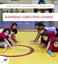 Photo: Παιχνίδια σωματικής επαφής, Ιωάννης Μπάρμπας, Φωτεινή Βενετσάνου, Αντώνης Καμπάς, Εκδόσεις Σαΐτα, Φεβρουάριος 2014, ISBN: 978-618-5040-59-8, Κατεβάστε το δωρεάν από τη διεύθυνση: www.saitapublications.gr/2014/02/ebook.80.html
