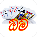 Omi, The card game in Sinhala icon