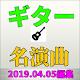 ギター名演曲2 for PC Windows 10/8/7