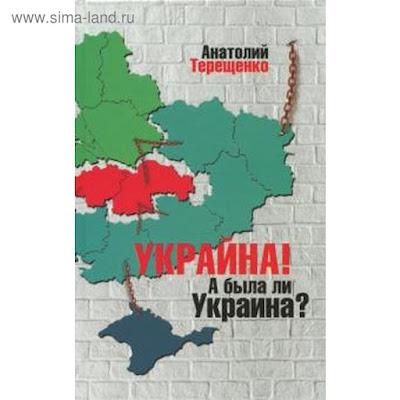 Украина! А была ли Украина? Терещенко А.